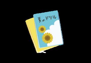 夏休みのドリル帳のイラスト
